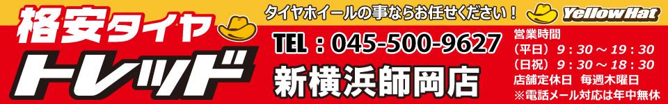 トレッド新横浜師岡店:タイヤホイールの事ならお任せ下さい。