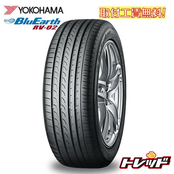【取付工賃無料!】YOKOHAMA BluEarth RV-02 205/65R16 95H ヨコハマ ブルーアース RV02 新品 国産メーカー サマータイヤ 車用品 サマータイヤ