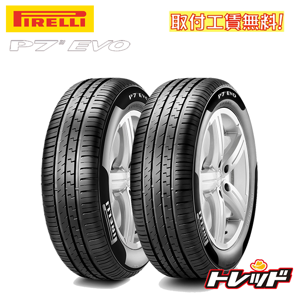 【取付工賃無料!】 215/55R17 94V ピレリ (PIRELLI) P7 EVO PERFORMANCE