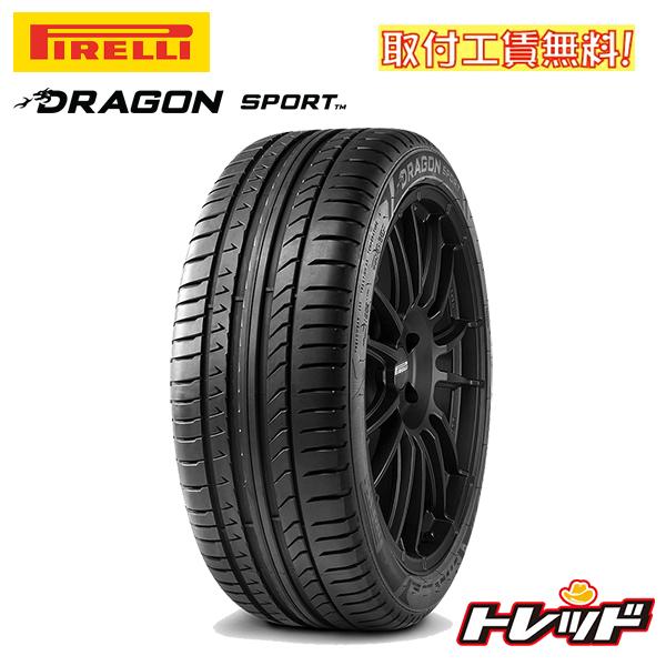 【取付工賃無料!】 245/45R18 100Y XL ピレリ (PIRELLI) DRAGONSPORT ドラゴンスポーツ