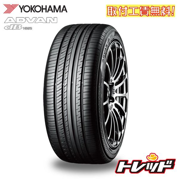 【取付工賃無料!】YOKOHAMA ADVAN dB ヨコハマ アドバン デシベル V552 215/50R17 95V XL