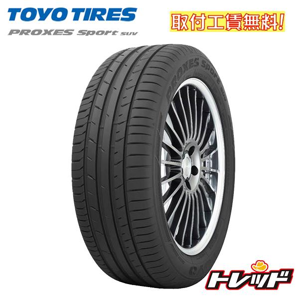 【取付工賃無料!】 トーヨー プロクセス スポーツ SUV 265/45R21 104Y TOYO PROXES Sport SUV 車用品 サマータイヤ