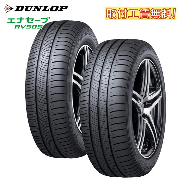 【取付工賃無料!】 DUNLOP ENASAVE RV505 215/65R15 96H ダンロップ エナセーブ RV505 新品 国産メーカー サマータイヤ 車用品 サマータイヤ