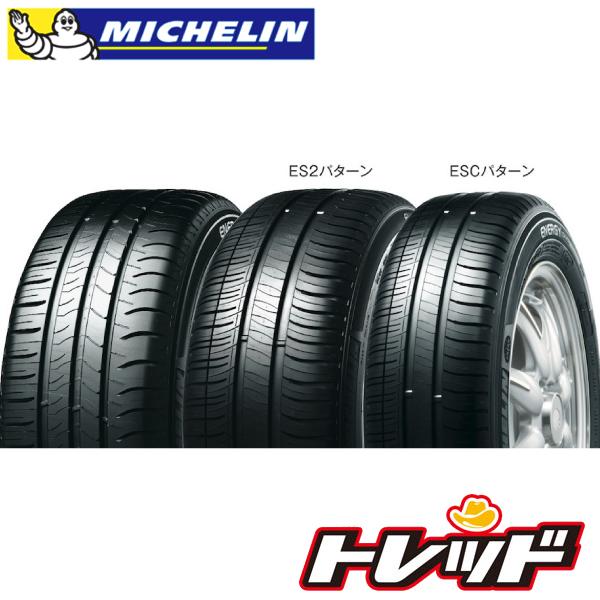 【2本以上送料無料!】 MICHELIN ENERGY SAVER 195/60R16 ミシュラン エナジーセイバー 車用品 サマータイヤ