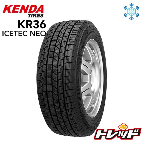 【送料無料】4本セット! KENDA ICETEC NEO KR36 195/65R15 ケンダ アイステックネオ KR-36 新品 輸入スタッドレスタイヤ