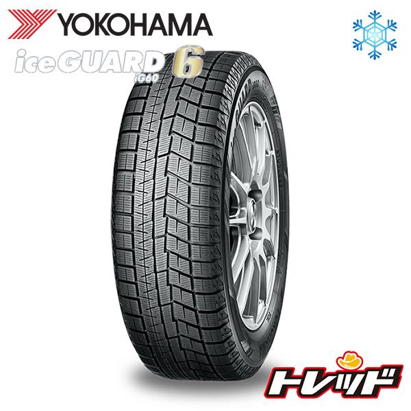 【2本以上送料無料】 ヨコハマ(YOKOHAMA) ICE GUARD IG60 205/50R16 アイスガード IG60 取寄商品/ 車用品 スタッドレスタイヤ