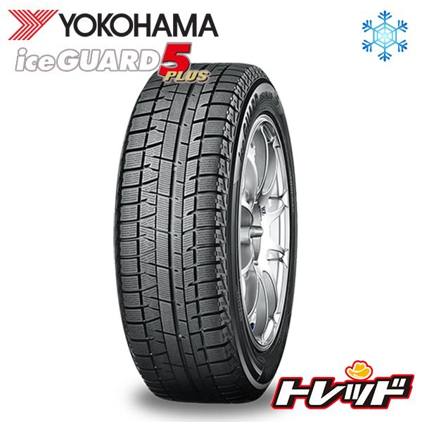 【送料無料】4本セット!ヨコハマ(YOKOHAMA) ICE GUARD 5 PLUS 195/60R16 アイスガード IG50+ 2018年製