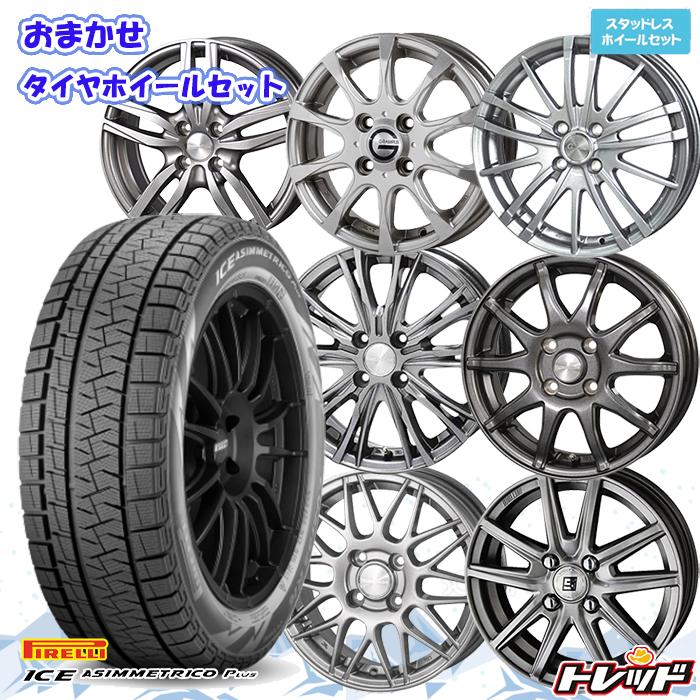 【2018年製】 185/60R15 PIRELLI Ice asimmetrico plus ピレリ アイスアシンメトリコプラス ホイールデザインおまかせ スタッドレスタイヤ・ホイールセット
