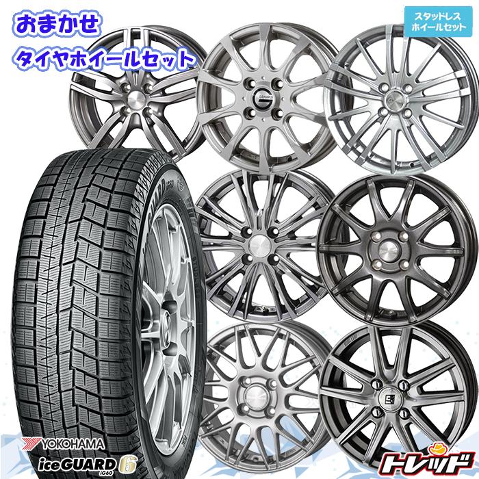 【2018~2019年製】 185/65R15 YOKOHAMA ICE GUARD IG60 ヨコハマ アイスガード IG60 ホイールデザインおまかせ 車用品・バイク用品 車用品 タイヤ・ホイール スタッドレスタイヤ・ホイールセット