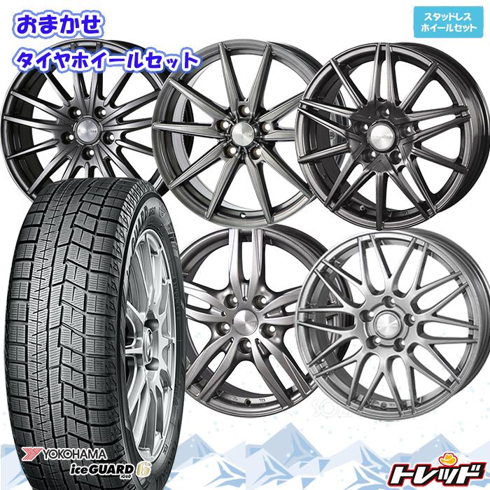 【2017年製】 225/50R18 YOKOHAMA ICE GUARD IG60 ヨコハマ アイスガード IG60 ホイールデザインおまかせ スタッドレスタイヤ・ホイールセット