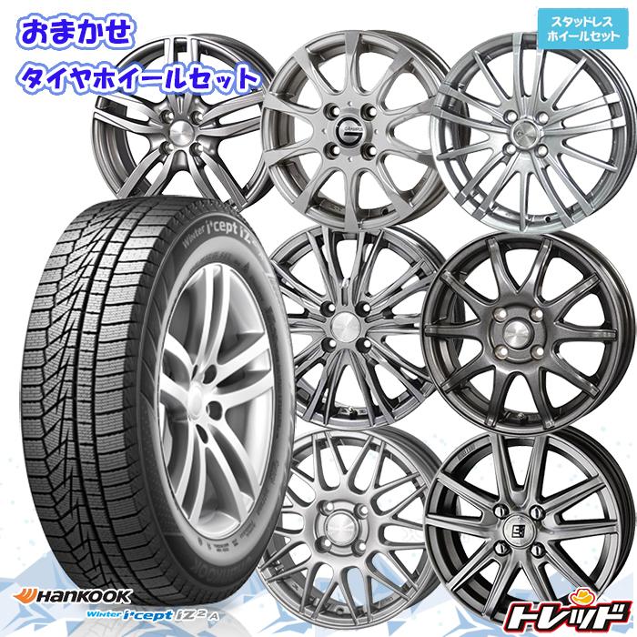 【2018年製】 175/70R14 HANKOOK Winter i*cept iZ2a W626 ホイールデザインおまかせ スタッドレスタイヤ・ホイールセット