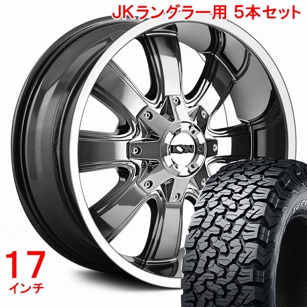 ジープ ラングラー Jeep Wrangler JKラングラー タイヤ・ホイールセット イオン タイプ189 クローム + BFグッドリッチ オールテレーン 285/70R17 ホイールナット付!お得な5本セット!