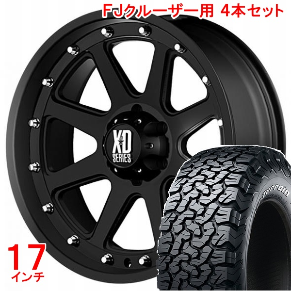 FJクルーザー タイヤ・ホイールセット XDシリーズ アディクト マットブラック + BFグッドリッチ オールテレーン 285/70R17 ホイールナット付!お得な4本セット!