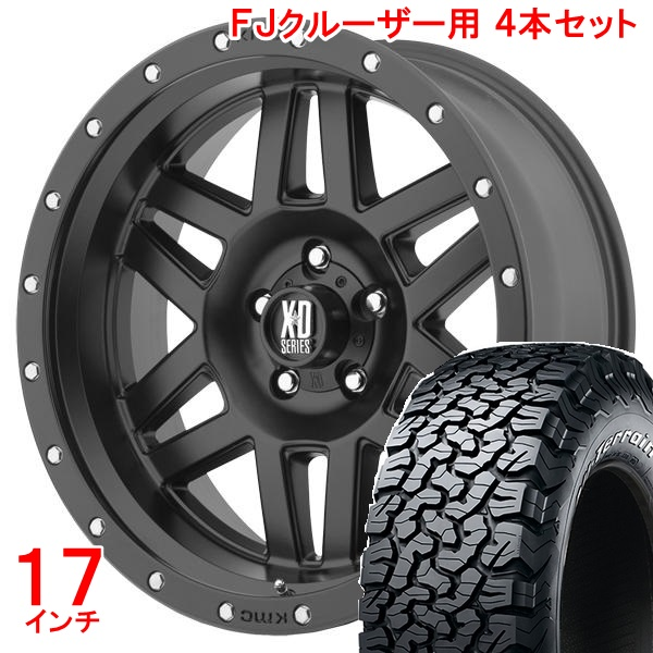 FJクルーザー タイヤ・ホイールセット XDシリーズ マチェット サテンブラック + BFグッドリッチ オールテレーン 285/70R17 ホイールナット付!お得な4本セット!