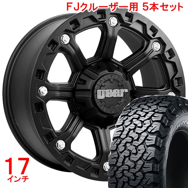 FJクルーザー タイヤ・ホイールセット ギア ブラックジャック + BFグッドリッチ オールテレーン 285/70R17 ホイールナット付!お得な5本セット!