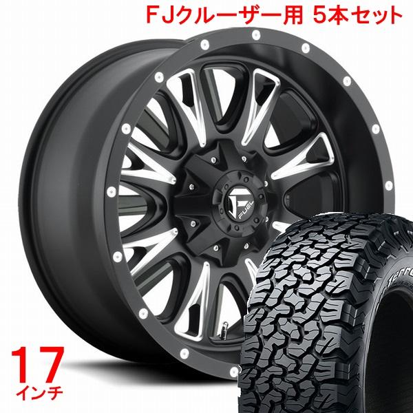 FJクルーザー タイヤ・ホイールセット フューエルオフロード スロットル + BFグッドリッチ オールテレーン 265/70R17 ホイールナット付!お得な5本セット!