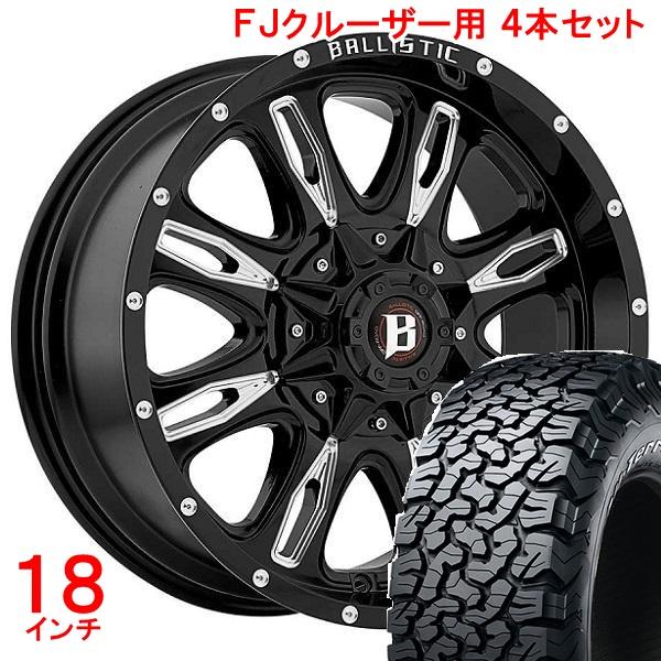 FJクルーザー タイヤ・ホイールセット バリスティック サイズ + BFグッドリッチ オールテレーン 265/65R18 ホイールナット付!お得な4本セット!