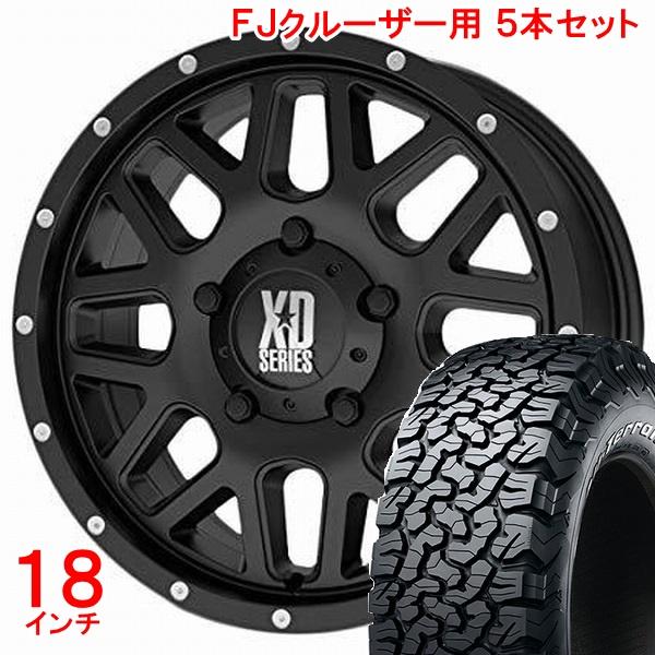 FJクルーザー タイヤ・ホイールセット XDシリーズ グレネード サテンブラック + BFグッドリッチ オールテレーン 265/65R18 ホイールナット付!お得な5本セット!