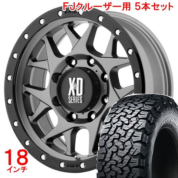 FJクルーザー タイヤ・ホイールセット XDシリーズ ブリー マットグレー + BFグッドリッチ オールテレーン 265/65R18 ホイールナット付!お得な5本セット!