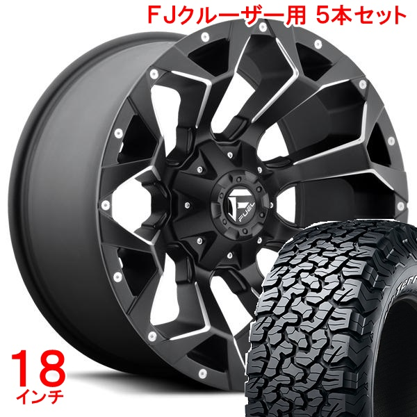 FJクルーザー タイヤ・ホイールセット フューエルオフロード アソールト + BFグッドリッチ オールテレーン 265/65R18 ホイールナット付!お得な5本セット!