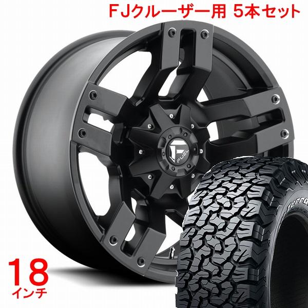 FJクルーザー タイヤ・ホイールセット フューエルオフロード パンプ + BFグッドリッチ オールテレーン 265/65R18 ホイールナット付!お得な5本セット!
