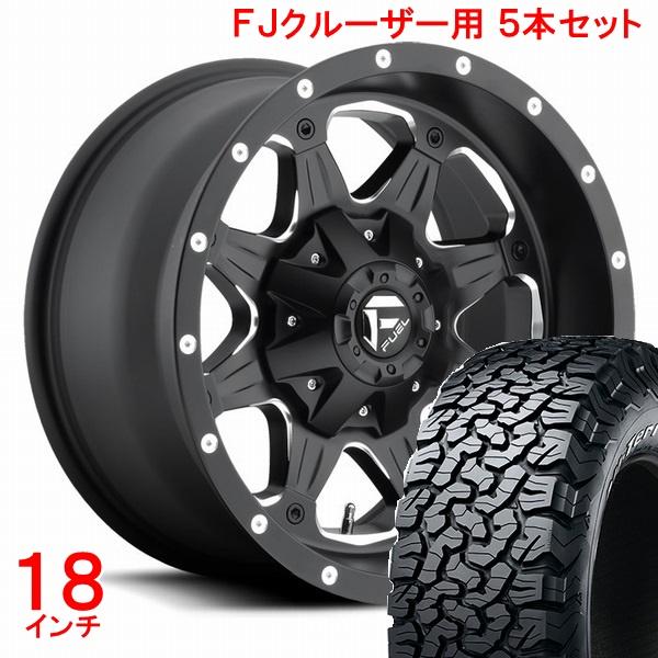 FJクルーザー タイヤ・ホイールセット フューエルオフロード ブースト + BFグッドリッチ オールテレーン 265/65R18 ホイールナット付!お得な5本セット!