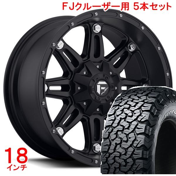 FJクルーザー タイヤ・ホイールセット フューエルオフロード ホステイジ + BFグッドリッチ オールテレーン 265/65R18 ホイールナット付!お得な5本セット!