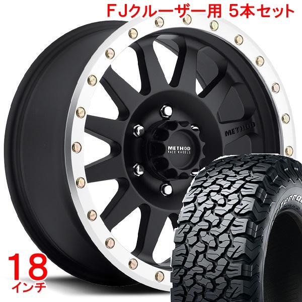 FJクルーザー タイヤ・ホイールセット メソッド MR304 ダブルスタンダード マシンドリップ + BFグッドリッチ オールテレーン 265/65R18 ホイールナット付!お得な5本セット!