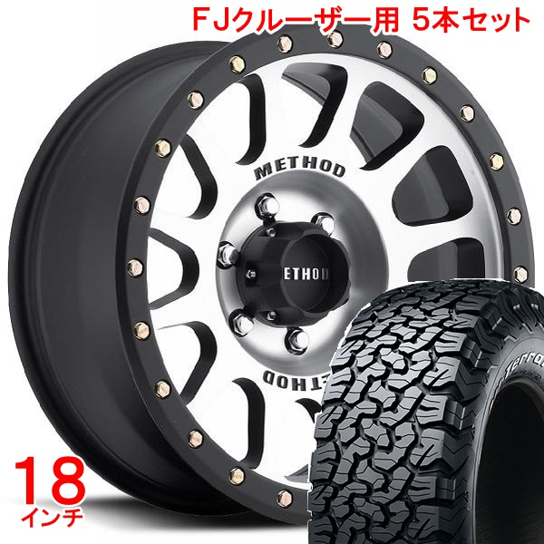 FJクルーザー タイヤ・ホイールセット メソッド MR305 NV マシンドフィニッシュ + BFグッドリッチ オールテレーン 265/65R18 ホイールナット付!お得な5本セット!