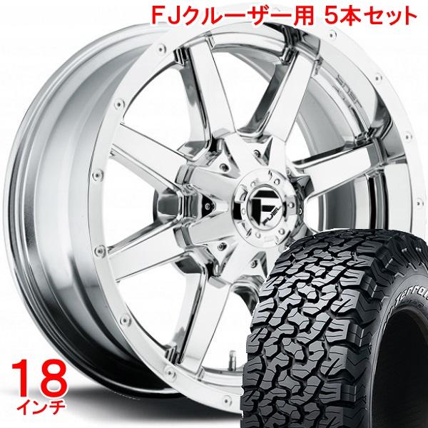 売上実績NO.1 FJクルーザー タイヤ・ホイールセット フューエルオフロード マーベリック クローム + BFグッドリッチ オールテレーン 265/65R18 ホイールナット付!お得な5本セット!, 一流の品質 457b302e