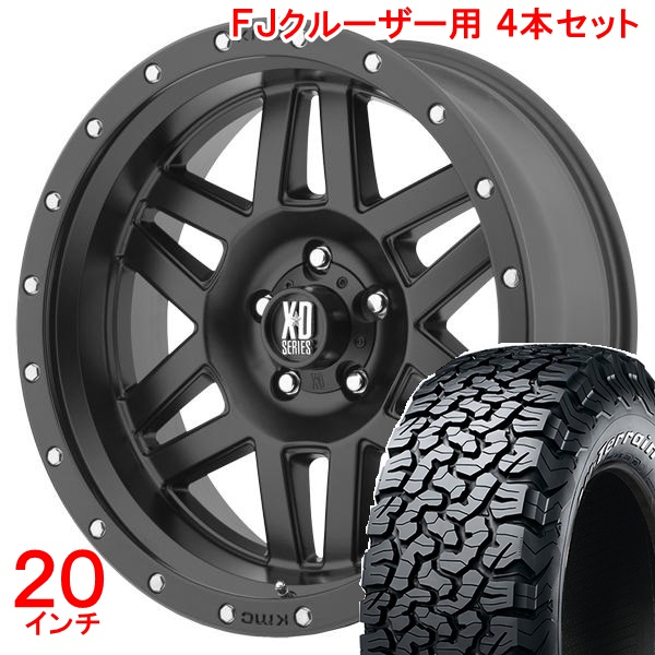 FJクルーザー タイヤ・ホイールセット XDシリーズ マチェット サテンブラック + BFグッドリッチ オールテレーン 285/55R20 ホイールナット付!お得な4本セット!