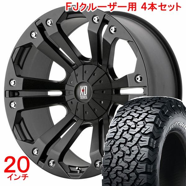 FJクルーザー タイヤ・ホイールセット XDシリーズ モンスター マットブラック + BFグッドリッチ オールテレーン 285/55R20 ホイールナット付!お得な4本セット!