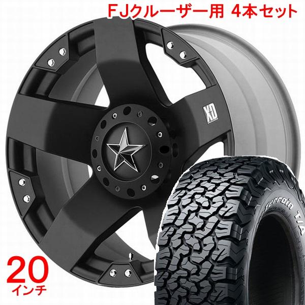 FJクルーザー タイヤ・ホイールセット XDシリーズ ロックスター マットブラック + BFグッドリッチ オールテレーン 285/55R20 ホイールナット付!お得な4本セット!