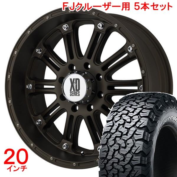 FJクルーザー タイヤ・ホイールセット XDシリーズ ホス グロスブラック + BFグッドリッチ オールテレーン 285/55R20 ホイールナット付!お得な5本セット!