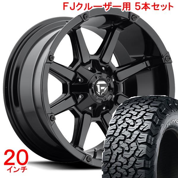FJクルーザー タイヤ・ホイールセット フューエルオフロード カプラー グロスブラック + BFグッドリッチ オールテレーン 285/55R20 ホイールナット付!お得な5本セット!