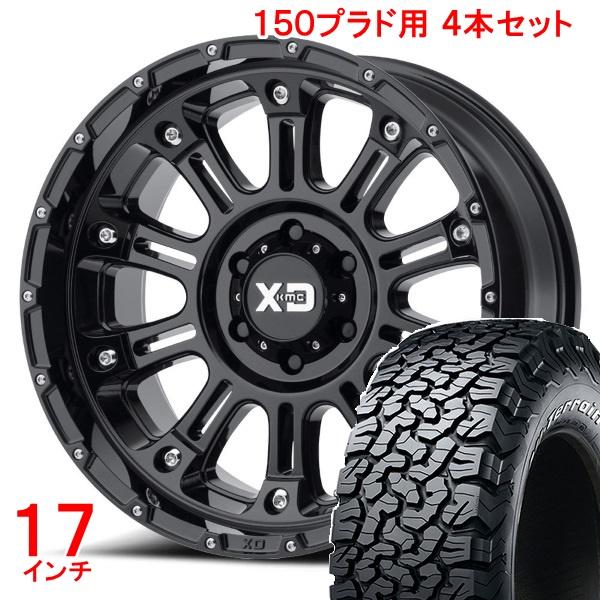 150プラド タイヤ・ホイールセット XDシリーズ ホス2 グロスブラック + BFグッドリッチ オールテレーン 265/65R17 ホイールナット付!お得な4本セット!