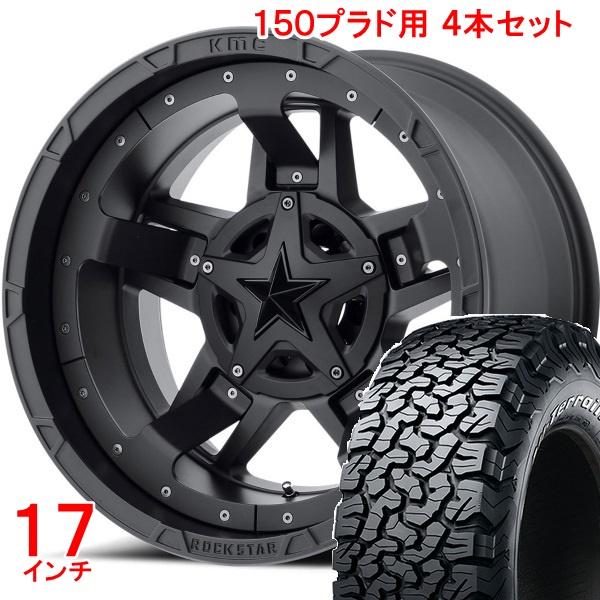 150プラド タイヤ・ホイールセット XDシリーズ ロックスター3 サテンブラック + BFグッドリッチ オールテレーン 265/65R17 ホイールナット付!お得な4本セット!