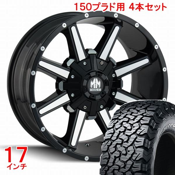 150プラド タイヤ・ホイールセット メイヘム アーセナル グロスブラック + BFグッドリッチ オールテレーン 265/65R17 ホイールナット付!お得な4本セット!