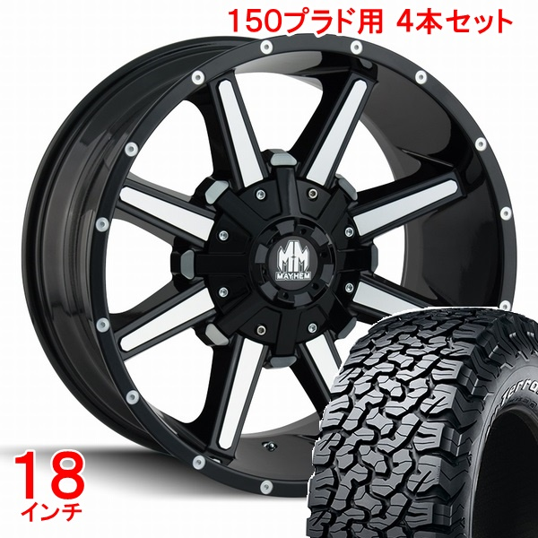 150プラド タイヤ・ホイールセット メイヘム アーセナル グロスブラック + BFグッドリッチ オールテレーン 265/60R18 ホイールナット付!お得な4本セット!