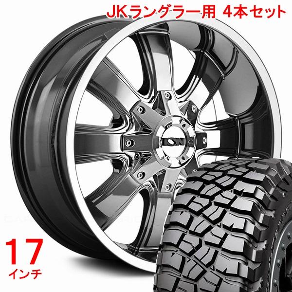 ジープ ラングラー Jeep Wrangler JKラングラー タイヤ・ホイールセット イオン タイプ189 クローム + BFグッドリッチ マッドテレーン 265/70R17 ホイールナット付!お得な4本セット!