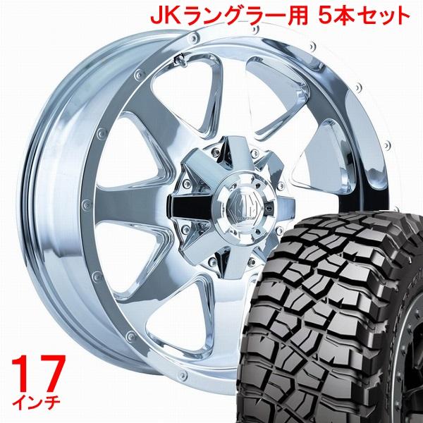 ジープ ラングラー Jeep Wrangler JKラングラー タイヤ・ホイールセット メイヘム タンク クローム + BFグッドリッチ マッドテレーン 285/70R17 ホイールナット付!お得な5本セット!