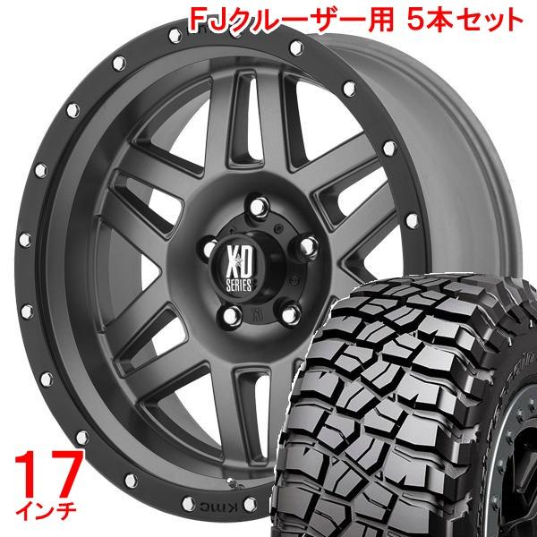 FJクルーザー タイヤ・ホイールセット XDシリーズ マチェット マットグレー + BFグッドリッチ マッドテレーン 285/70R17 ホイールナット付!お得な5本セット!