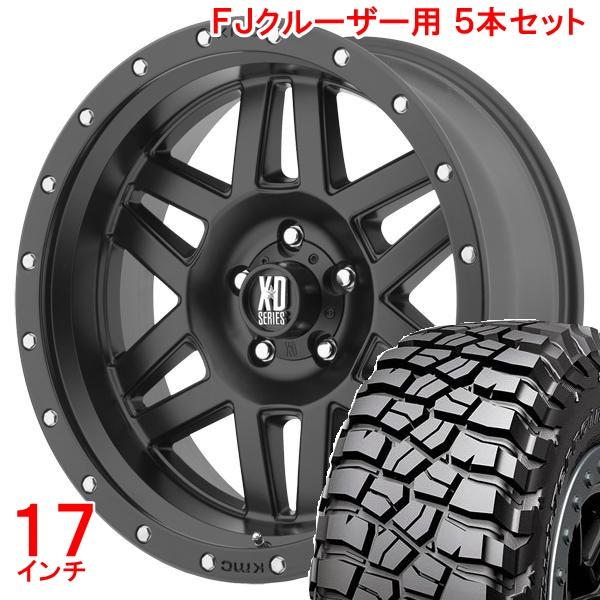 FJクルーザー タイヤ・ホイールセット XDシリーズ マチェット サテンブラック + BFグッドリッチ マッドテレーン 285/70R17 ホイールナット付!お得な5本セット!