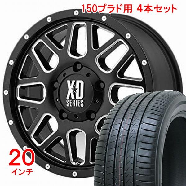 150プラド タイヤ・ホイールセット XDシリーズ グレネード マシンドエッジ + ブリヂストン デューラー アレンザ 001 265/50R20 ホイールナット付!お得な4本セット!