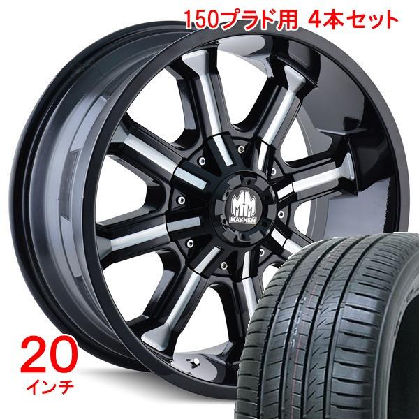 150プラド タイヤ・ホイールセット メイヘム ビースト グロスブラック + ブリヂストン デューラー アレンザ 001 265/50R20 ホイールナット付!お得な4本セット!