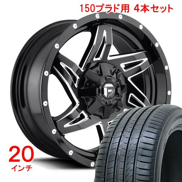 150プラド タイヤ・ホイールセット フューエルオフロード ロッカー グロスブラック + ブリヂストン デューラー アレンザ 001 265/50R20 ホイールナット付!お得な4本セット!