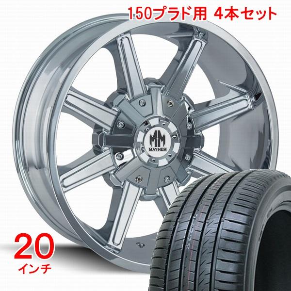 150プラド タイヤ・ホイールセット メイヘム アーセナル クローム + ブリヂストン デューラー アレンザ 001 265/50R20 ホイールナット付!お得な4本セット!