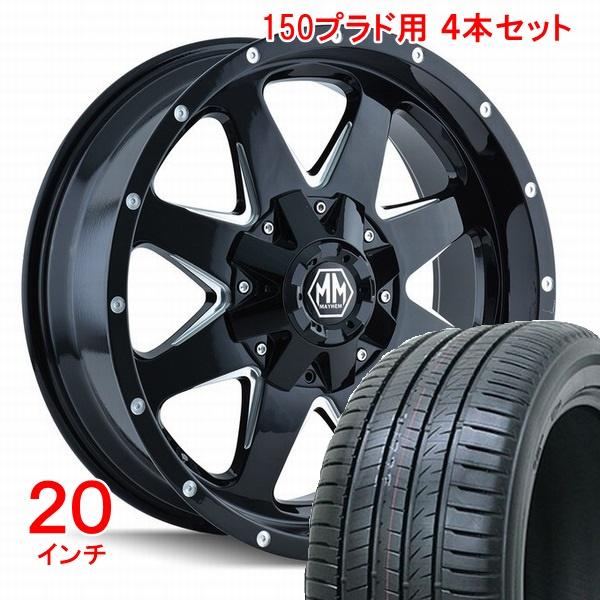 150プラド タイヤ・ホイールセット メイヘム タンク グロスブラック + ブリヂストン デューラー アレンザ 001 265/50R20 ホイールナット付!お得な4本セット!