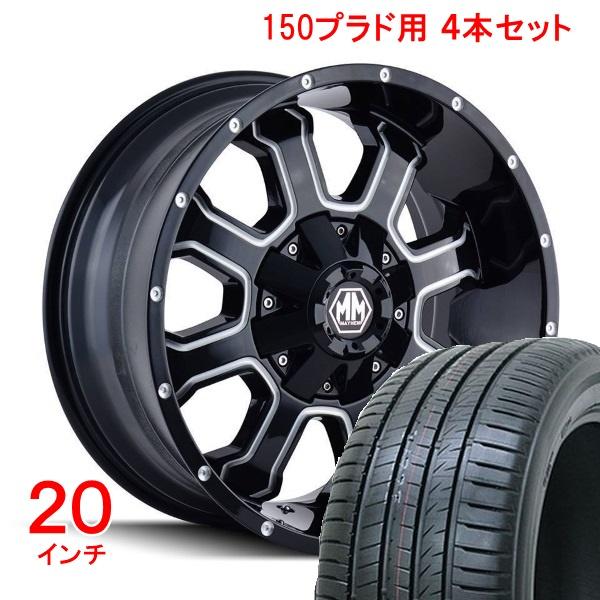 150プラド タイヤ・ホイールセット メイヘム フィアース グロスブラック + ブリヂストン デューラー アレンザ 001 265/50R20 ホイールナット付!お得な4本セット!