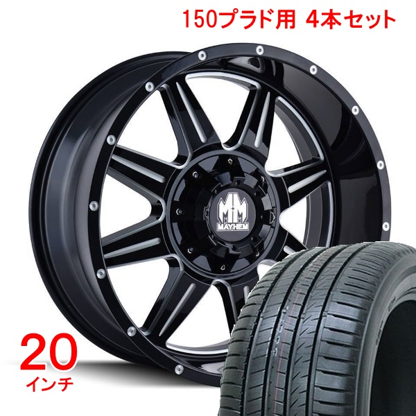 150プラド タイヤ・ホイールセット メイヘム モンスター グロスブラック + ブリヂストン デューラー アレンザ 001 265/50R20 ホイールナット付!お得な4本セット!